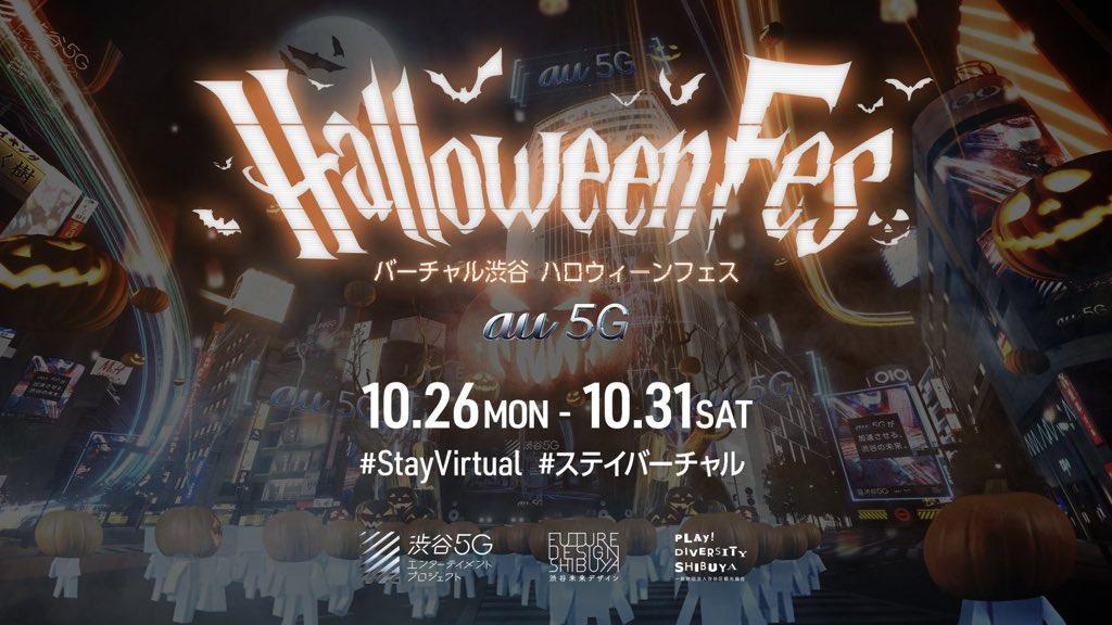 バーチャル渋谷HalloweenFes出演決定!
